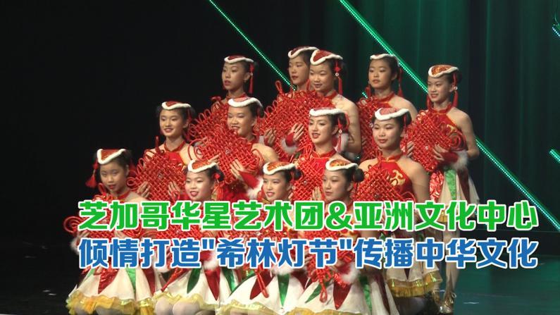 """芝加哥华星艺术团&亚洲文化中心 倾情打造""""希林灯节"""" 传播中华文化"""