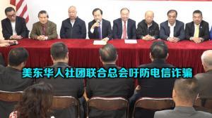 美东华人社团联合总会吁防电信诈骗