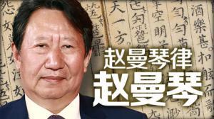 赵曼琴:古筝教育与音乐律制