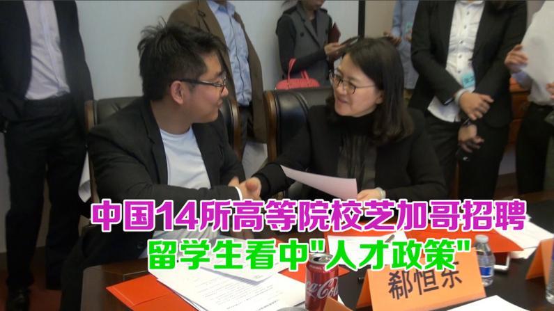 中国14所高等院校芝加哥招聘 人才政策成为应聘关键