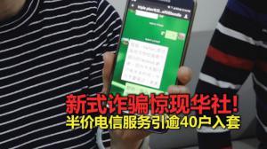 新式诈骗惊现华社  半价电信服务引逾40户入套