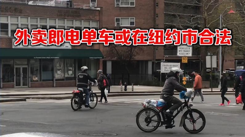 社区组织吁市府合法化外卖郎电单车 获陈倩雯万奇家支持