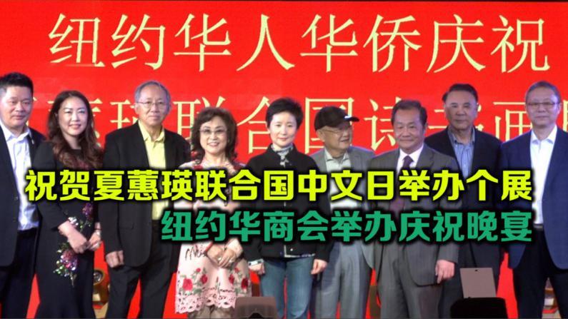 祝贺夏蕙瑛联合国中文日举办个展 纽约华商会举办庆祝晚宴