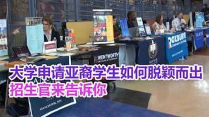 大学申请亚裔学生如何脱颖而出 招生官来告诉你