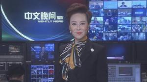 2018年04月30日中文晚间播报