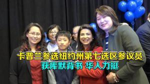卡普兰参选纽约州第七选区参议员 获库默背书 华人力挺