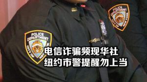 电信诈骗瞄准在美华裔 纽约市警提醒民众警惕