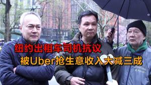 纽约出租车司机抗议 被Uber抢生意收入大减三成