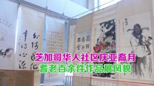 芝加哥华人社区庆亚裔月 耆老百余件作品展风貌