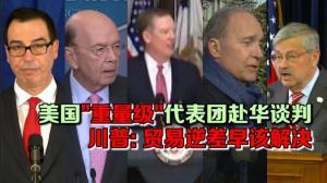 """美国""""重量级""""代表团赴华谈判 川普:贸易逆差早该解决"""