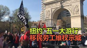 """纽约""""五一大游行""""  移民劳工维权示威"""