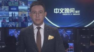 2018年05月01日中文晚间播报