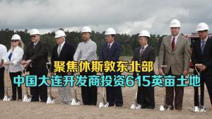 中国大连地产开发商投资聚焦休斯敦东北部克利夫兰市 开发615英亩综合地产项目