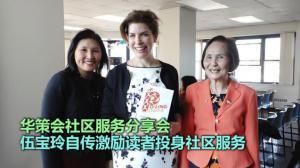 华策会社区服务分享会  伍宝玲自传激励读者投身社区服务