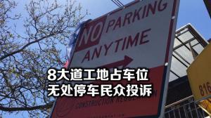 纽约市警72分局警民会 住宅施工占道频被投诉