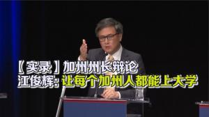 【实录】加州州长竞选辩论 江俊辉: 让每个加州人都能上大学