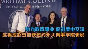 助力教育事业 促进美中交流 赵锡成赵安吉获纽约州大海事学院表彰