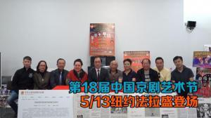 第18届中国京剧艺术节 5/13纽约法拉盛登场