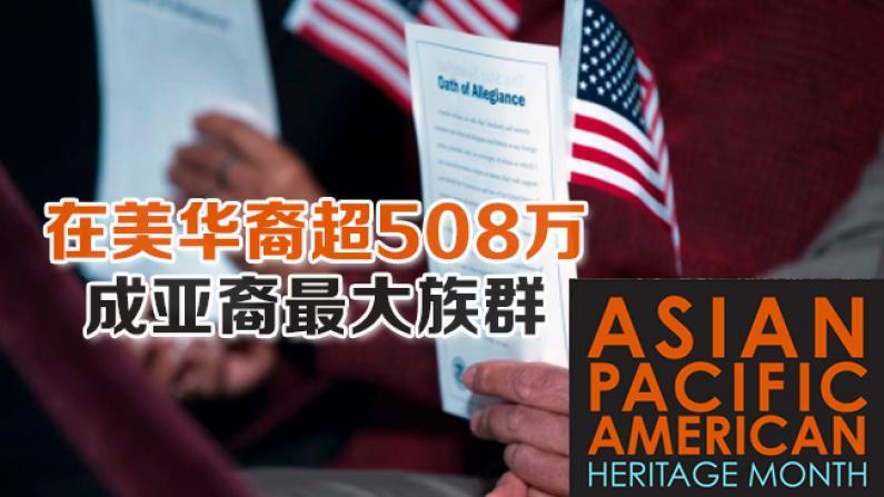 在美华裔超508万 成亚裔最大族群
