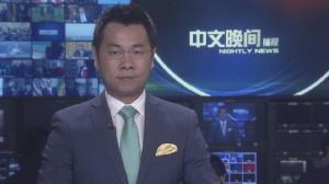 2018年05月02日中文晚间播报