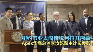 纽约市亚太裔传统月拉开序幕  Apex华裔总监李汝乾获主计长表彰