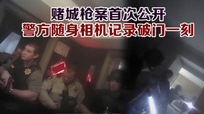 赌城枪案首次公开 警方随身相机记录破门一刻