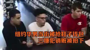 纽约华男当街被抢鞋子钱包 嫌犯销赃被拍下