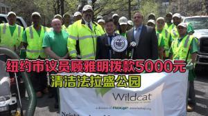 纽约市议员顾雅明拨款5000元  清洁法拉盛公园