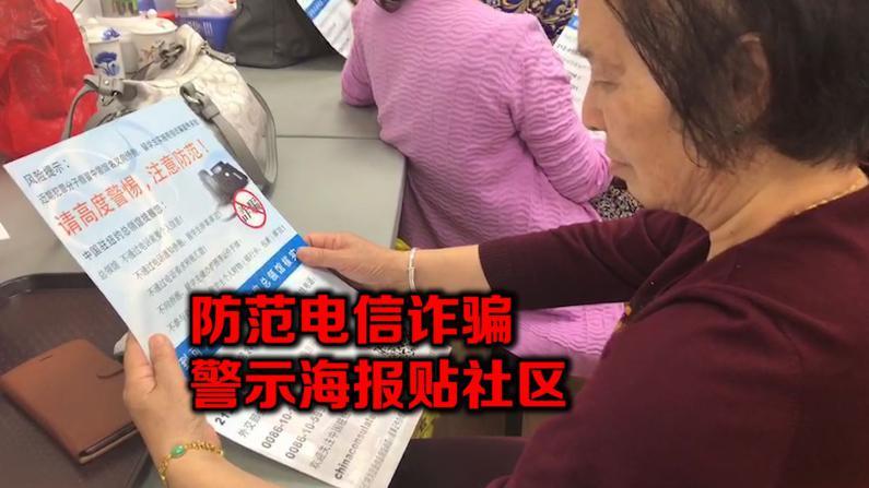 中国驻纽约总领馆印海报提醒民众 防范电信诈骗 接可疑电话需核实