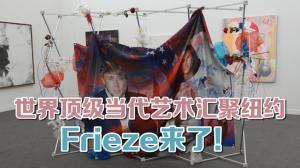 世界顶级当代艺术汇聚纽约 Frieze当代艺术博览会本周开启