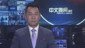 2018年05月03日中文晚间播报