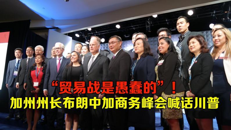 中国8省市数百代表齐聚洛杉矶 中国-加州商务峰会促中美贸易合作