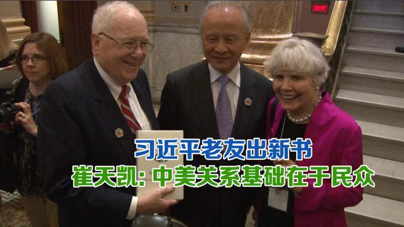 习近平老友出新书 崔天凯: 中美关系基础在于民众