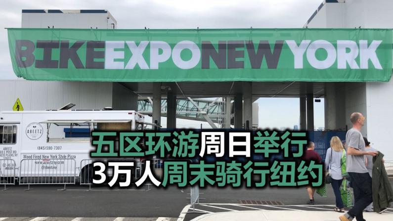 纽约自行车展开幕助兴 3万骑手周末环游五区