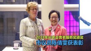 长老会耆老服务机构首次表彰华裔 市议员陈倩雯获奖