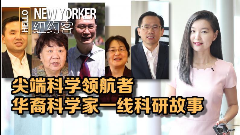 探索尖端科学领域 讲述在美华裔科学家一线科研故事