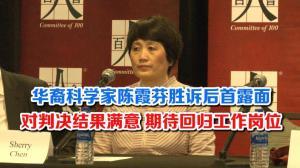 华裔科学家陈霞芬胜诉后首露面:对判决结果满意 期待回归工作岗位