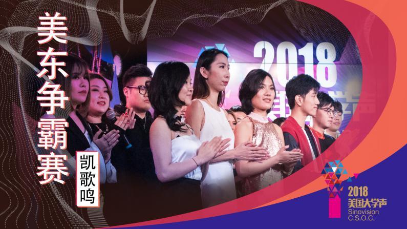 2018美国大学声美东争霸赛第三集:凯歌晋级总决赛