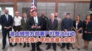 波士顿警方部署严打整治行动 全面打击青少年枪支暴力犯罪