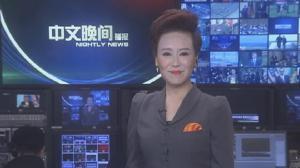 2018年05月04日中文晚间播报