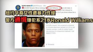 暴力性侵华裔女性案件嫌犯锁定 纽约市警公布嫌犯姓名并悬赏万元缉凶
