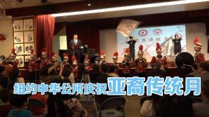 纽约中华公所庆祝亚裔传统月