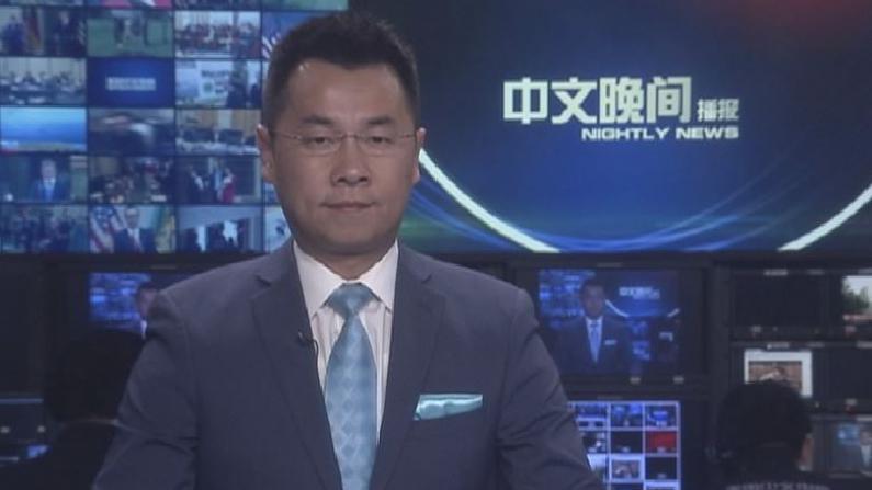 2018年05月05日中文晚间播报