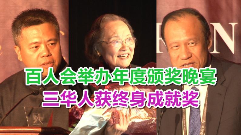 百人会举办年度颁奖晚宴 三华人获终身成就奖