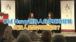 百人会华人领导力主题对话:立足华裔在美发展现状 关注年轻一代