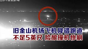 旧金山机场飞机降错跑道  不足5英尺 险酿撞机惨剧