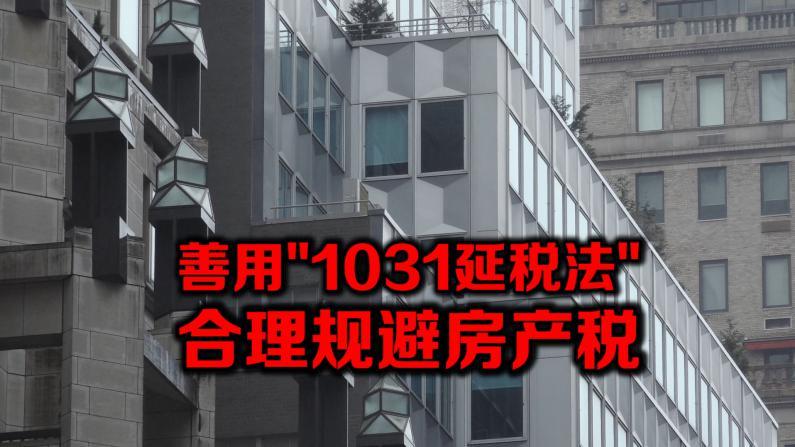 """善用""""1031延税法""""合理规避房产税"""