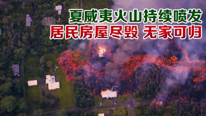 夏威夷火山持续喷发 居民房屋尽毁 无家可归