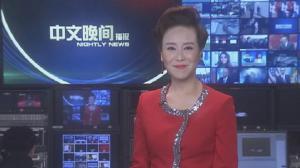 2018年05月07日中文晚间播报