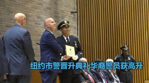 纽约市警晋升典礼华裔警员获高升